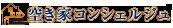千葉県船橋市の行政書士は磯山事務所のロゴ