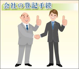 会社の登記手続