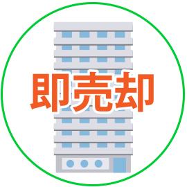 souzoku-merit-3